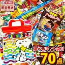 【あす楽対応】選べるギフト袋付 クリスマス 駄菓子 詰め合わせ 70点セット【業務用 大量 プレゼント 福袋 子供 菓子…