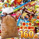 【あす楽対応】福袋 駄菓子 詰め合わせ 160点満足セット【業務用 大量 福袋 お菓子 詰め合わせ 福袋 子供 プレゼント …