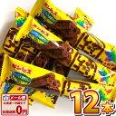 【ゆうパケットメール便送料無料】ギンビス しみチョココーンスティック 12本【お菓子 チョコレート おやつ お試し …