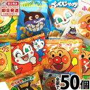【あす楽対応】アンパンマン小分けお菓子 10種類50袋詰め合わせセット【業務用 大量 おやつ お菓子 駄菓子 詰め合わせ…