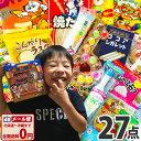 【ゆうパケットメール便送料無料】選べるギフト袋、おもしろ駄菓子箱付き★懐かしいから新しいアイテムも!駄菓子約27…