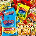 【あす楽対応 送料無料】カルビー ポテトチップスも入った!スナック菓子・人気駄菓子 デラックス版120袋詰め合わせセ…