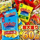 【あす楽対応 送料無料】ポテトチップスも入った!お菓子・人気駄菓子 超大盛り60袋詰め合わせセット【大量 カルビー …