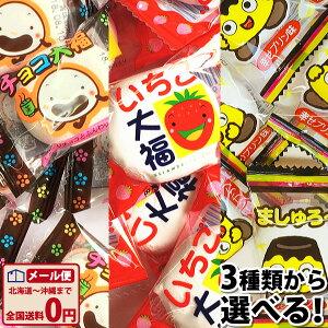 選べる!チョコ大福