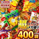【あす楽対応 送料無料】1袋あたり29円!イベント時のバラまきやつかみどりに!スーパーメガ盛り駄菓子スナック10種類…