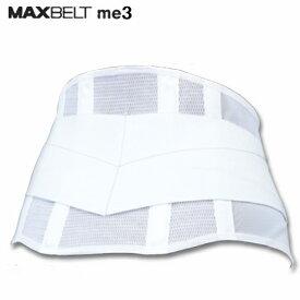 シグマックス マックスベルト me3(エムイー・スリー)