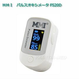 MMI パルスオキシメータ フィンガー FS20D