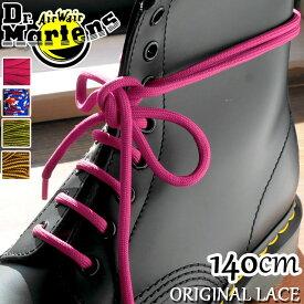 ドクターマーチン オリジナル シューレース 140cm Dr.Martens SHOE LACES シューレース 靴ひも ブーツ BOOTS ピンク・ブラウンイエロー ・イエローブラック・ユニオンジャック