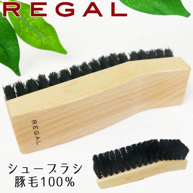 リーガル TY06 シューブラシREGAL シューケア 豚毛100% ホコリ落とし 艶出し効果 SHOEBRUSH シューケア用品 ブラシ