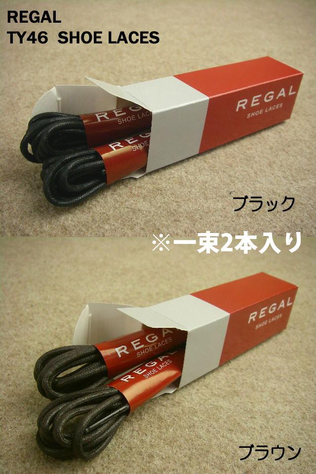 REGAL TY46 SHOE LACES ドレス 丸紐 90cm リーガル シューレース 同色2足分入り ブラウン ブラック
