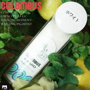 コロンブス columbus ナイトリキッド 白革靴専用液体靴クリーム ホワイト(71) KNIGHT LIQUID シューケア用品 evid