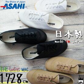 アサヒ ASAHI ジュニア レディース メンズ スニーカー 504 メイドインジャパン ホワイト ベージュ ブラック evid |3