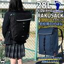 フットマーク 送料無料 男の子 女の子 バッグ 101380 28L RAKUSACK ラクサック 中学生 高校生 中高生 通学バッグ スクールバッグ リュ…