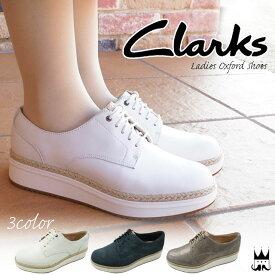 クラークス Clarks レディース オックスフォードシューズ 本革 207G ジュート レースアップ メタリック 白 ホワイト ネイビー evid