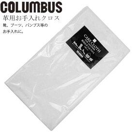 コロンブス columbus CARE CLOTH ケアクロス FOR LEATHER ケア クロス レザー用 革用お手入れクロス 二枚入り evid