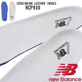 ニューバランス インソール メンズ レディース RCP900 クッショニング レザーインソール グレー evid 中敷き |2