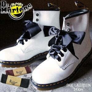 ドクターマーチン 140cm シューレース リボンシューレース 靴紐 靴ひも 靴ヒモ サテン 8ホールブーツ 黒 ブラック ボルドー 赤 平ヒモ 平紐 evid