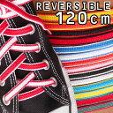 リバーシブルLACE 靴紐 120cm シューレース くつひも 靴ヒモ スニーカー Y.H.T evid