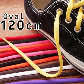 シューレース 120cm オーバルLACE 靴紐 くつひも 靴ヒモ スニーカー 黒 ブラック 白 ホワイト 赤 レッド Y.H.T evid