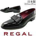 リーガル フォーマル オペラパンプス メンズ 【送料無料】(一部地域除く) 425R BD ENB リボン ドレスシューズ BLACK ブラック 黒 エナ…