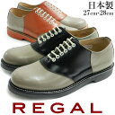 REGAL リーガル レースアップシューズ サドルオックスフォード メンズ 【送料無料】2051N カジュアルシューズ マニッシュ 革靴 紳士靴 …
