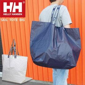 【メール便送料無料】ヘリーハンセン HELLY HANSEN エコバッグ メンズ レディース HY91838 セイルトートビッグ トートバッグ バッグ 肩掛け ポリエチレン セイルクロス 2WAY シンプル アウトドア ビッグサイズ ネイビー ホワイト 白 紺 evid |3