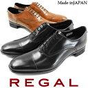 【送料無料】REGAL リーガル ビジネスシューズ 革靴 紳士靴 メンズ 725R ストレートチップ 日本製 フォーマル ワイズ2E リクルート フ…