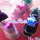 ディズニープリンセス 光る靴 スニーカー キッズ ベビー 女の子LED搭載 子供靴 ちいさなプリンセス ソフィア リトルマーメイド アリエ…