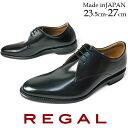 リーガル 革靴 ビジネスシューズ メンズ 【送料無料】(一部地域除く) 紳士靴 ブラック 黒 プレーントゥ ロングノーズ エアローテーシ…