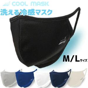 メンズ レディース 洗えるマスク 息がしやすい スポーツマスク 在庫あり 即日出荷 Mサイズ Lサイズ UVカット メッシュ 冷感 夏用 ひんやり 黒 ブラック 白 ホワイト ブルー グレー ベージュ