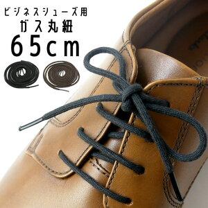 ライカ LEICA シューレース 65cm ビジネスシューズ用 靴紐 ガス丸紐 紳士靴 SHOE LACES 靴ヒモ 靴ひも 替え紐 シューケア用品 黒 ブラック 茶 ブラウン 1足(2本入り)