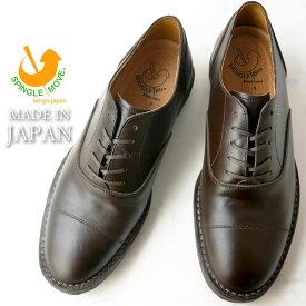 【送料無料】スピングルビズ 靴 BIZ-301 SPINGLE Biz メンズ ビジネスシューズ スピングルムーブ メイドインジャパン ストレートチップ BLACK(ブラック) DARK BROWN(ダークブラウン) NAVY(ネイビー) ab-s evid