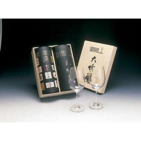 リーデル 大吟醸グラス ペア 木箱入り ヴィノム リーデル家11代目 マキシミリアン・リーデル クリスタルガラス製 小型 軽量 耐久性 カジュアル ギフト