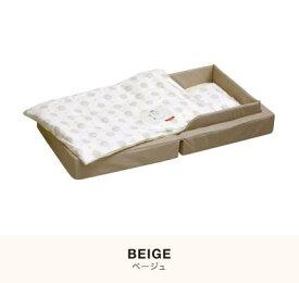 ファルスカ コンパクトベッド フィット L ベージュ 9点セット 快適 便利 スタンダード 洗濯可能 おしゃれ ママ達の声 改良 マンション住まい ベビー寝具 リビング移動 持ち運び ポータブル 里帰り おでかけ Q-TEC基準 検品検針済み