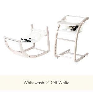 【送料無料】ファルスカ スクロールチェア プラス ホワイトウォッシュ×ホワイト 北欧 おしゃれ ベビーチェア バウンサー ベビーベッド 大人になっても座れる 一生モノの椅子 SG耐荷重試験