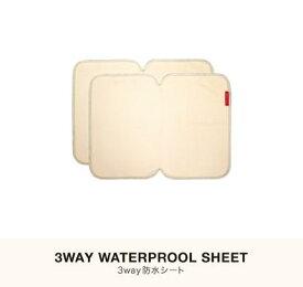 ファルスカ 3way 防水シート 2枚セット 洗い替え 洗濯可能 グランドールインターナショナル ファルスカ製品と一緒に使える 汚れても安心 折りたたみ バッグの中に入る コンパクトサイズ お出掛け ベビー おむつ交換 Q-TEC基準 検品検針済み