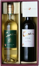【あす楽】クネ 赤白 ギフトセット 2本セット ギフトボックス付き スペイン ワイン 名醸地 高品質 ハイコスパ ワインセット お買い得 750ml×2