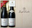 【あす楽】【送料無料】メゾン・ジョセフ・ドルーアン 赤白 木箱入り ギフトセット 2本セット part2 木箱付き フランス ブルゴーニュ ワイン 名醸地 高品質 ハイコスパ ワインセット お買い得 750ml×2