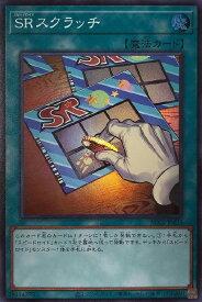 遊戯王 AC01-JP035 スーパーレア 魔法 SRスクラッチ 【中古】【Sランク】