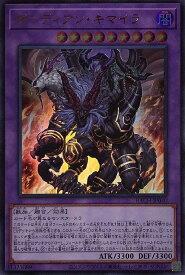 遊戯王 BACH-JP040 ウルトラレア 融合モンスター ガーディアン・キマイラ 【中古】【Sランク】