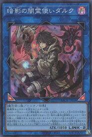 遊戯王 BACH-JP049 スーパーレア リンクモンスター 暗影の闇霊使いダルク 【中古】【Sランク】
