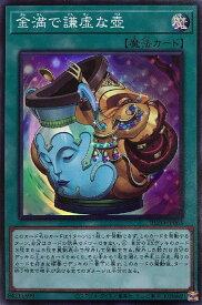 遊戯王 BLVO-JP065 スーパーレア 魔法 金満で謙虚な壺 【中古】【Sランク】