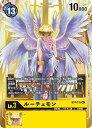 デジモンカードゲーム BT4-115 SEC 黄 ◆通常版◆ ルーチェモン ◆通常版◆ 【中古】【Sランク】
