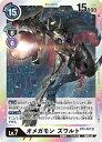 デジモンカードゲーム BT5-087 SR 白 ◆通常版◆ オメガモン ズワルト ◆087◆ 【中古】【Sランク】