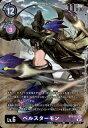 デジモンカードゲーム BT6-112 ◆パラレルデザイン◆ 紫 ベルスターモン ◆パラレルデザイン◆ 【中古】【Sランク】