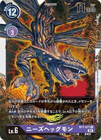 デジモンカードゲーム BT7-077 U 紫 ニーズヘッグモン 【中古】【Sランク】