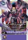 デジモンカードゲーム BT7-111 SEC 紫 ◆通常版◆ ルーチェモン:フォールダウンモード ◆通常版◆ 【中古】【Sランク】