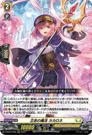 ヴァンガード VG-D-BT03/008 RRR 立志の魔法 カカロネ 【中古】【Sランク】