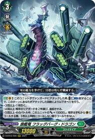 ヴァンガード VG-D-BT03/009 RRR 旗艦竜 フラッグバーグ・ドラゴン 【中古】【Sランク】