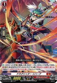 ヴァンガード VG-D-BT03/013 RR ドラグリッター シハーブ 【中古】【Sランク】